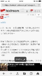4565 - そーせいグループ(株) >  昨年11月に泣く泣く15,860円でやっと諦めて(随分へた〇そだねえ)500株売却(損切
