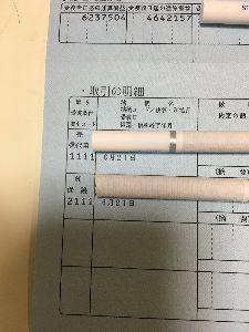 4565 - そーせいグループ(株) お寿司様 は 夢ドラことアホドラ が言うとおり損切りしまくってるよ♪٩(๑❛ᴗ❛๑)۶ 値嵩株のそー