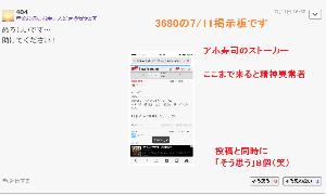 4565 - そーせいグループ(株) みなさ~ん、 本日のアホ寿司の他掲示板のストーカー投稿です(笑)  余程、悔しいんでしょうね (*