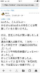 4565 - そーせいグループ(株) そーせい株を230万円以上で買ったことについてのコメントはまだですか 笑