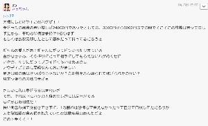 4565 - そーせいグループ(株) ちなみに、近畿農政局の阿呆ドラよ、  さっちゃんのスクショ、貼って上げるよ、アフォーーオ寿司屋よ。