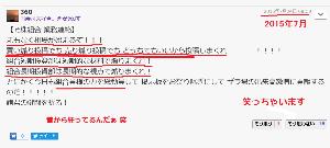 4565 - そーせいグループ(株) アホ寿司くん 精神状態はどうなの? 悪化してる?(笑)  気が狂ったとしか思えない投稿だね(笑)