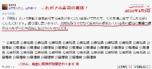 4565 - そーせいグループ(株) これが腐った寿司の本質 ((´∀`))  青い寿司 喰らって窓口 精神科