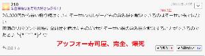 4565 - そーせいグループ(株) アッフォー寿司屋よ、  おれも、その手を使って、「神鋼」で大爆死した、てか。大爆笑もんだな。  >バ
