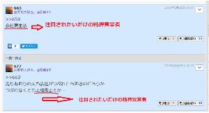 4565 - そーせいグループ(株) アッフォー寿司屋よ、  それは、こんな投稿だろう、ほれ。  > 自分のポジションと相反する内容