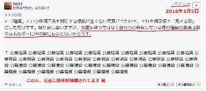 4565 - そーせいグループ(株) アッフォー寿司屋よ、  「ただのアホ」ってのは、こんな投稿する奴じゃねーのか、ほれ。  >ただ