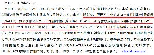 4565 - そーせいグループ(株) NASHも含め、すでに前臨床モデルで、肝疾患を回復・軽減と記載されている。  > MTL-CE