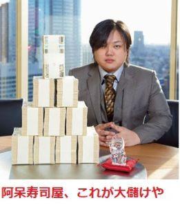 4565 - そーせいグループ(株) 人間のクズ・アッフォー寿司屋よ、こんな感じだよな。  お前も600万の札束のスクショアップしろよ、ア