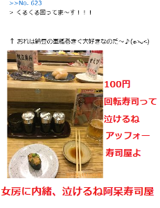 4565 - そーせいグループ(株) 阿保一族よ、100円回転寿司で、納豆の軍艦巻きでも食って、ガンバレよ。  ほれ、こんな風に自慢してた