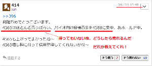 4565 - そーせいグループ(株) 特に、次男のアッフォーJUNの投稿は、大爆笑もんだな。  すでに、富士の樹海へ行ってしまったかな。