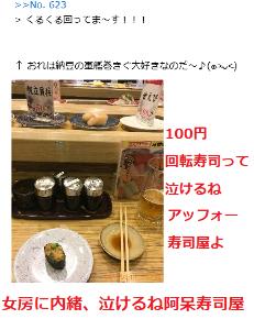4565 - そーせいグループ(株) 成り済まし投稿人間のクズ・アッフォー寿司屋、大爆笑もんだな。  100円回転寿司、納豆の軍艦巻き食べ
