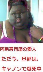 4565 - そーせいグループ(株) 阿保タコ・アッフォー寿司屋よ、  お前のお祭りには、こんな女がお似合いだぞ!!!!  >今夜は祭りだ