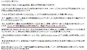 4565 - そーせいグループ(株) 今、一番注目していること。 田村CEOは、次のようにコメントしています。 「非公開の新規創薬候補から