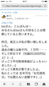 4565 - そーせいグループ(株)  >自殺行為だw(>_<) > >止めとけ.。o○ > >
