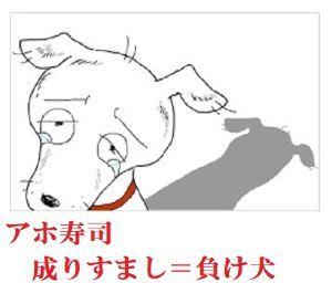 4565 - そーせいグループ(株) アホ寿司くん、 約束の車検証はまだぁ~~?  表示名:成りすまし=夢ドラ(本HN:バカ寿司) ユーザ