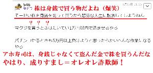 4565 - そーせいグループ(株) アホ寿司くん、 株は「身銭」でやるもんだよ! 「身銭」の意味さえ理解できないバカ!(* ´