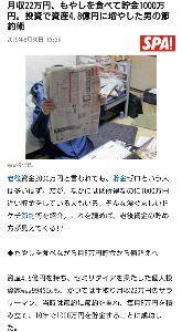 4565 - そーせいグループ(株) この方は半額イナリ寿司のニコールかもね(笑)…。