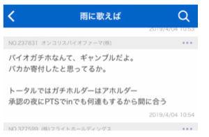 4565 - そーせいグループ(株) 破産寸前!
