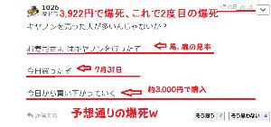 4565 - そーせいグループ(株) アホ寿司は、永遠にキヤノンの3,922円は助からんなw  7月31日の3,000円も助からん!