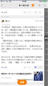 4565 - そーせいグループ(株) 夢ドラことアホドラ は お寿司さま のアカウントを抹殺しようとがんばっていたときに著作権侵害を毎日や