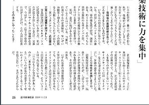 4565 - そーせいグループ(株) 週刊東洋経済の記事が、楽天マガジン(月額380円で250誌以上)で 読めます。週刊東洋経済、週刊ダイ