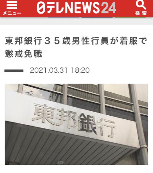 8346 - (株)東邦銀行 またかよ