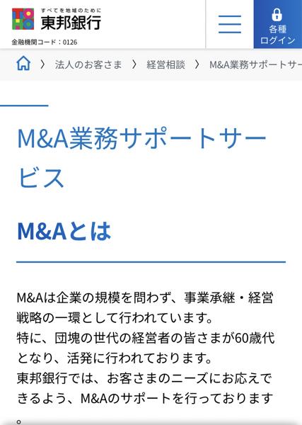 8346 - (株)東邦銀行 M&Aは企業の規模を問わず、事業承継・経営戦略の一環として行われています。 特に、団塊の世代