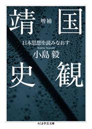 近世儒教の発展における徂徠学の特質 小島 毅  著   ちくま学芸文庫  靖国神社の思想的根拠は、神道というよりも儒教にある! 幕末・維
