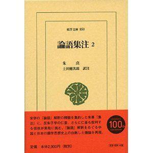近世儒教の発展における徂徠学の特質 東アジアの儒学史に最も大きな影響を与えた朱熹の代表作。朱子を批判した仁斎『古義』、徂徠『徴』の注解も