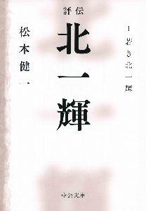 近世儒教の発展における徂徠学の特質 松本健一 著  中公文庫  日本近代史上最も危険な革命思想家北一輝。特異な思想と奇抜な人間像を描き切