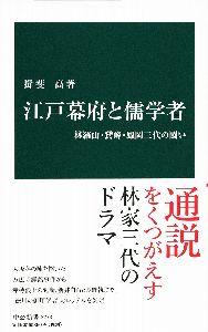 近世儒教の発展における徂徠学の特質 揖斐高 著  中公新書  林家は、朱子学者・林羅山を始祖とする江戸幕府に仕えた儒官の家柄である。大坂