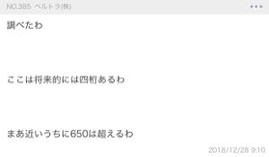 7048 - ベルトラ(株) 証拠なw