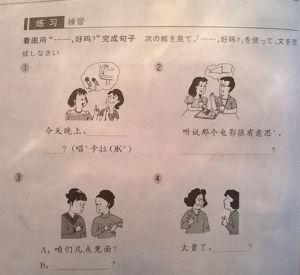 中国語口語速成 文法  ……,好吗? 给 我 来 饭 !  A 是 A ! 1 用&ld