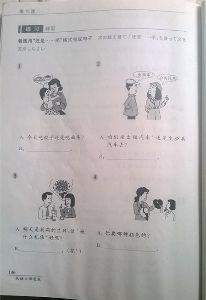 中国語口語速成 文法 多远 多高? 六十岁 三斤多 还是……吧! 副詞の「多」を形容詞(