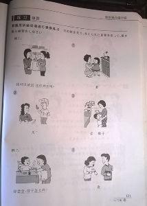 中国語口語速成 コチの写真どうかな