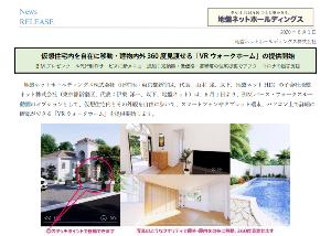 6072 - 地盤ネットホールディングス(株) またPR出たのに 2020/06/01 仮想住宅内を自在に移動・建物内外360度見渡せる「VRウォー