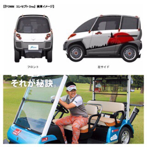 6839 - 船井電機(株) 上が絶対敗者ヤマダ電機で売り出すと噂のEV  下が某大手メーカーの電動ゴルフカート  違いがよくわか