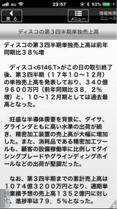 8035 - 東京エレクトロン(株) 明日はディスコ爆上げ!踏み上げwww ココももうすぐ良い話でそうやな(*´-`)