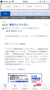 8035 - 東京エレクトロン(株) 村瀬  いつも当たるから  今回は とりあえず   りそなで   岩井は4.8過ぎで