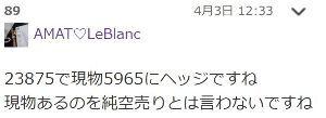 8035 - 東京エレクトロン(株) > 「7000円超えたので全部利確。 > 純空売りに転じた。」と書いてますよね。(16年