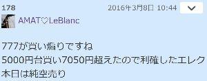 8035 - 東京エレクトロン(株) 人の投稿の事まで嘘ついてないで、 指摘されたことに答えて下さい。  仮に「5965円で買った」のが本