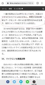 8035 - 東京エレクトロン(株) この記事は当たっとるんやん
