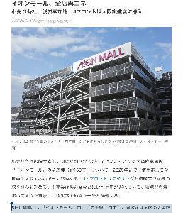 9501 - 東京電力ホールディングス(株) 8日に開業した「イオンモール川口」(埼玉県川口市)。同施設は国内の大型商業施設で初めて、使用する電気