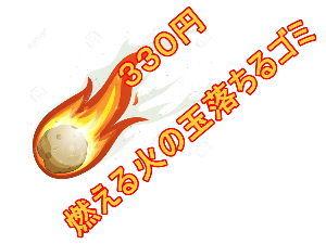 9501 - 東京電力ホールディングス(株) > 寄り成り老と孤独星はワシの火の玉ストレートたったの一球で動揺しまくりじゃのう。ふぉふぉふぉ