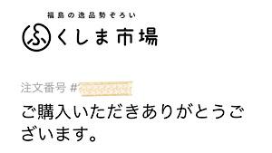 9501 - 東京電力ホールディングス(株) 東電の株主が福島産を買わんでどうする。皆も福島の名産品を買って応援じゃよ♪♪♪📣