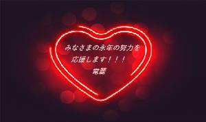 9501 - 東京電力ホールディングス(株) みなさまの永年の努力を応援します!