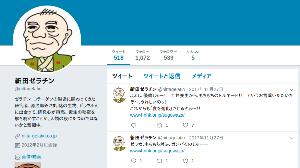 4977 - 新田ゼラチン(株) Twitterを使って若い女性にアピールを!なんて思って確認したら 一応アカウントは存在している??