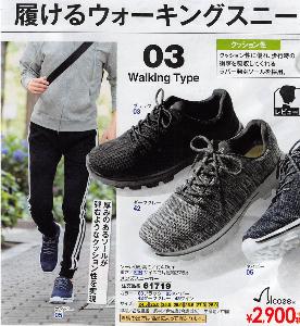 3059 - ヒラキ(株) 【 株主優待 到着 】 選択した「メンズスニーカー」 -。