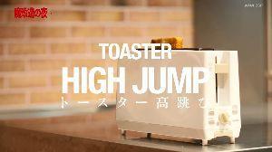 6897 - ツインバード工業(株) NHKのBSプレミアムで放送された「魔改造の夜」のトースター高跳びで使われたトースターはツインバード
