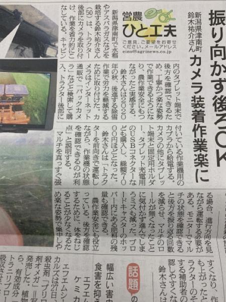 6697 - テックポイント 小ネタですが、本日の日本農業新聞(日刊33万部)に、トラクターにバックカメラを装着して作業省力化が図